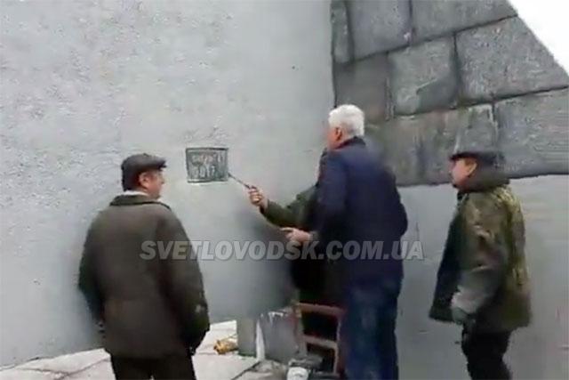 """У Світловодську відкривають """"капсулу часу"""" (ВІДЕО)"""