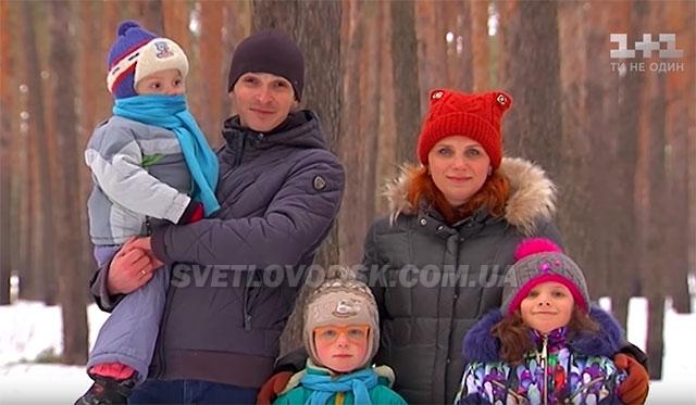Родина Семенових з селища Власівка взяла участь у програмі «Міняю жінку»