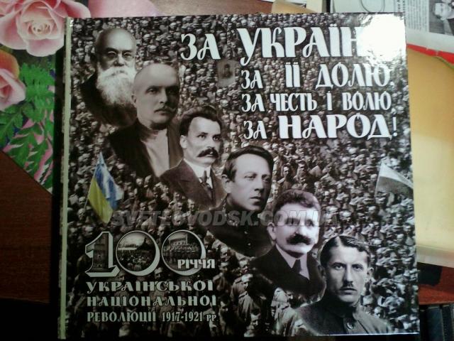 Українська національна революція 1917-1921 років крізь призму часу