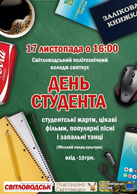 АФІША: День студента у Світловодському політехнічному коледжі