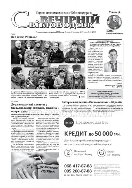 Провокація – міський голова публічно назвав газету «Світловодськ вечірній» жовтою і бульварною