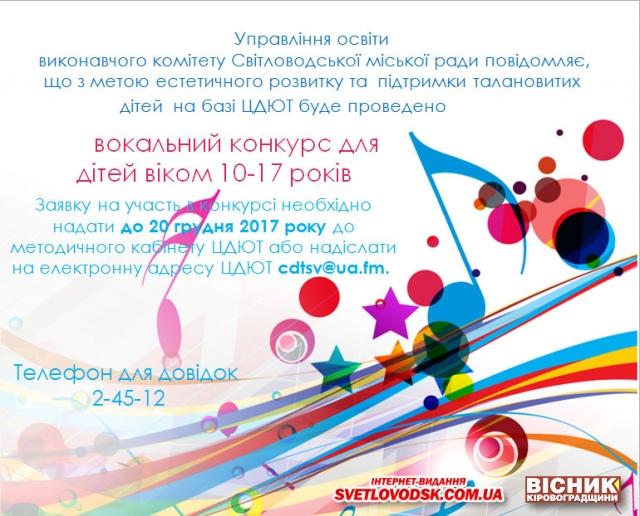 У Світловодську буде проведено вокальний конкурс для дітей