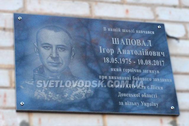 Меморіальну дошку Герою встановлено на будівлі школи №3