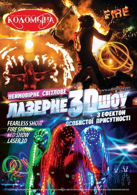 АФІША: Циркова програма та лазерне шоу (РОЗІГРАШ КВИТКІВ ЗАВЕРШЕНО! РЕЗУЛЬТАТИ)