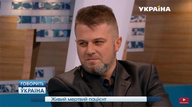 """""""Говорить Україна"""": """"Живий мертвий пацієнт"""""""