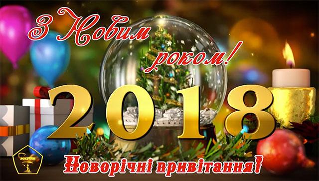 Фирма Эскулап поздравляет всех вас с наступающим Новым годом!