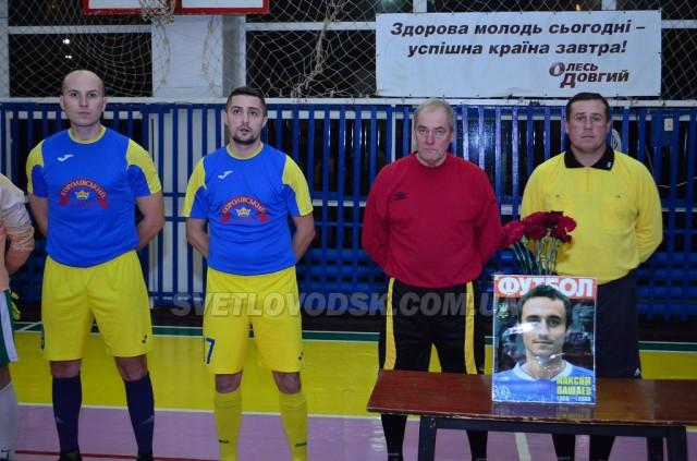 Товариська зустріч пам'яті Максима Пашаєва