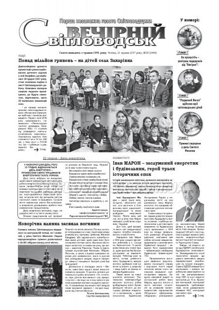 Районній владі є чим пишатися – дитячий садок відкрили у Захарівці. Мільйон гривень – на дітей