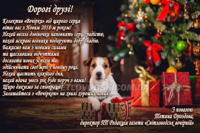 Колектив «Вечірки» від щирого серця вітає з Новим 2018-м роком!
