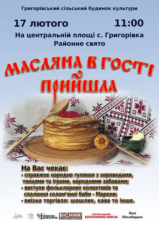 """АФІША: Районне свято """"Масляна в гості прийшла"""" (с.Григорівка)"""