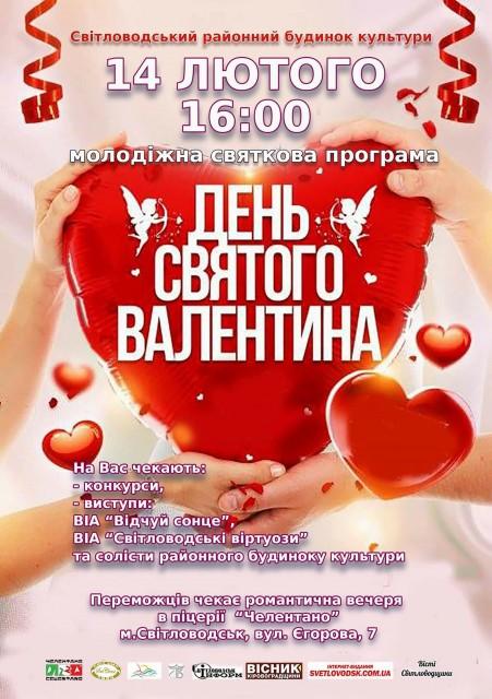 """АФІША: Молодіжна святкова програма """"День святого Валентина"""""""