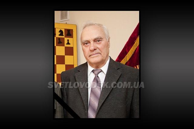 Помер Микола Петрович  Мартиненко