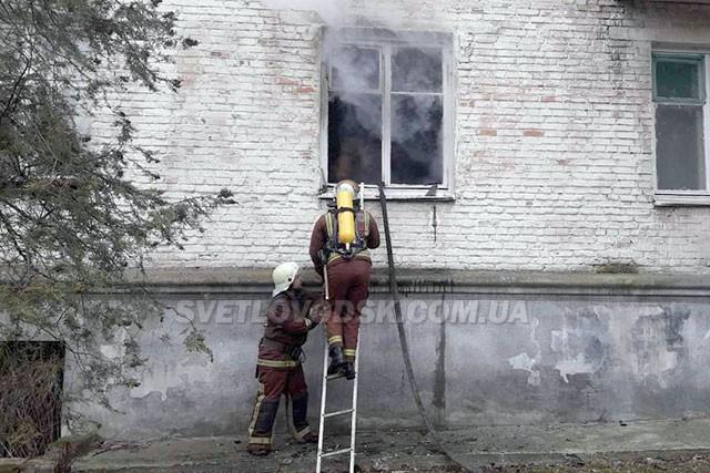 Пожежа на вулиці Приморській у Світловодську — жертв немає