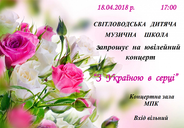 """АФІША: Запрошуємо на ювілейний концерт """"З Україною в серці"""""""