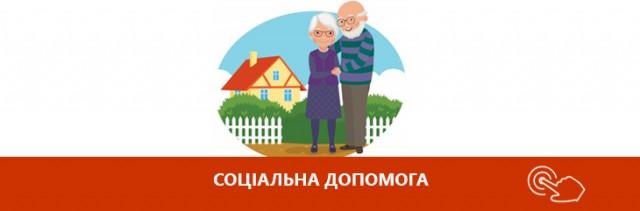 Чи будуть соціально захищеними пенсіонери у територіальних громадах?