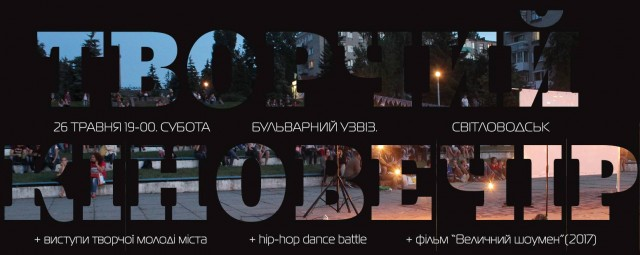 АФІША: Творчий кіновечір на Бульварному узвозі