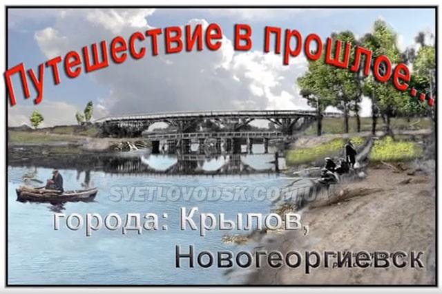 """Фильм """"Новогеоргиевск. Путешествие в прошлое"""""""
