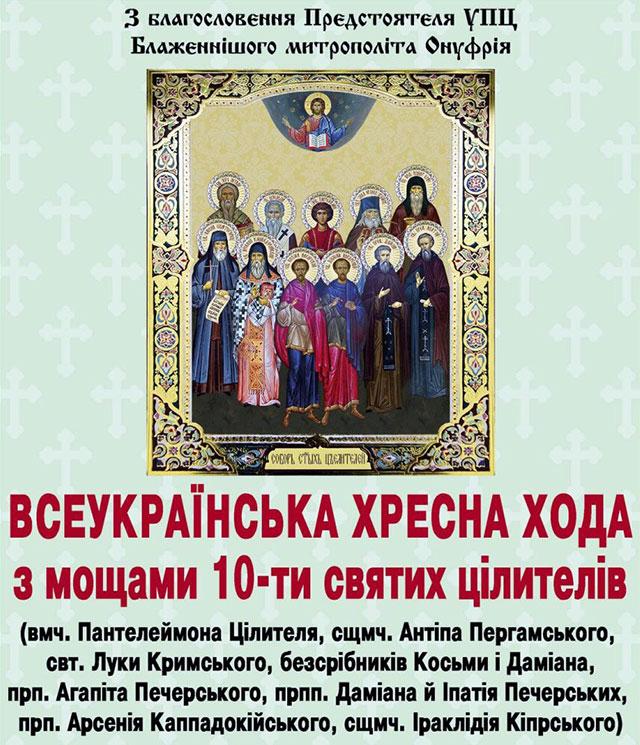 АФІША: Всеукраїнська Хресна хода