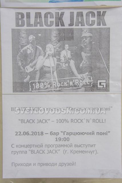 Рок-концерт у «Гарцюючому поні» (ДОПОВНЕНО)