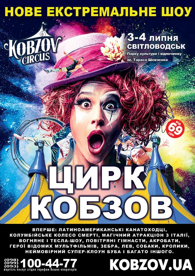 """АФІША: Цирк """"Кобзов"""" у Світловодську! (РОЗІГРАШ КВИТКІВ)"""