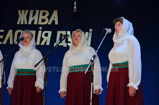 «Жива мелодія душі» знову лунала у Світловодську