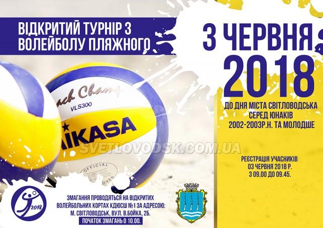 АФІША: Відкритий турнір з волейболу пляжного