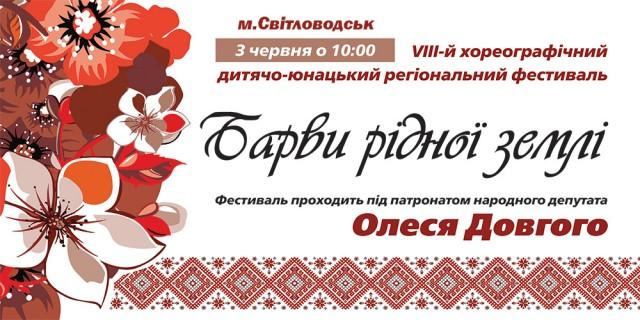 Світловодськ запрошує на «Барви рідної землі»!
