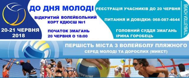 АФІША: Першість міста з волейболу пляжного