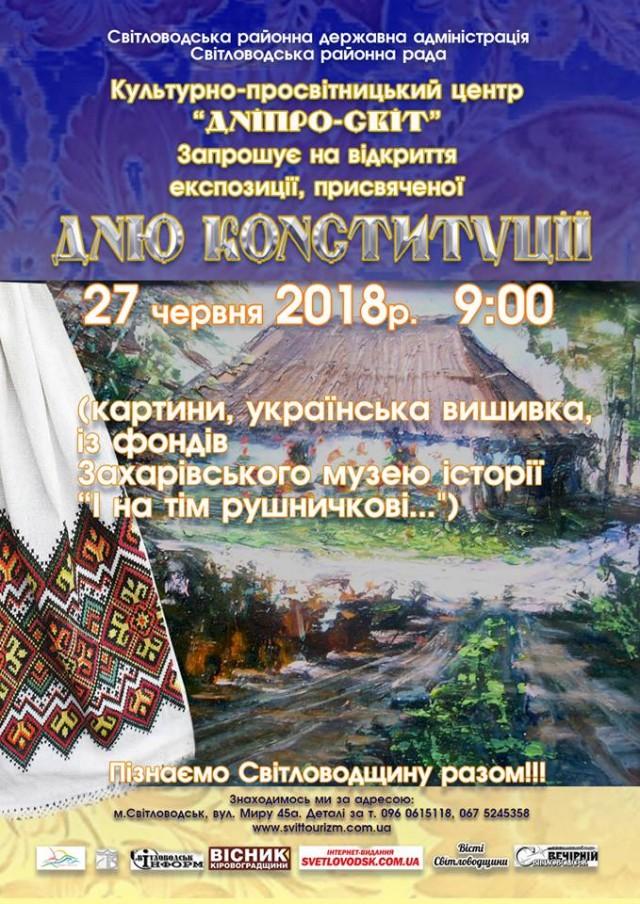 """АФІША: КПЦ """"Дніпро Світ"""" запрошує на відкриття експозиції, присвяченої Дню Конституції"""