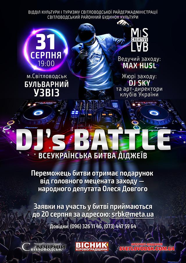 АФІША: Всеукраїнська битва діджеїв у Світловодську!