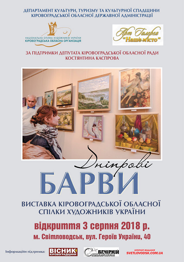 """АФІША: Виставка """"Дніпрові барви"""""""