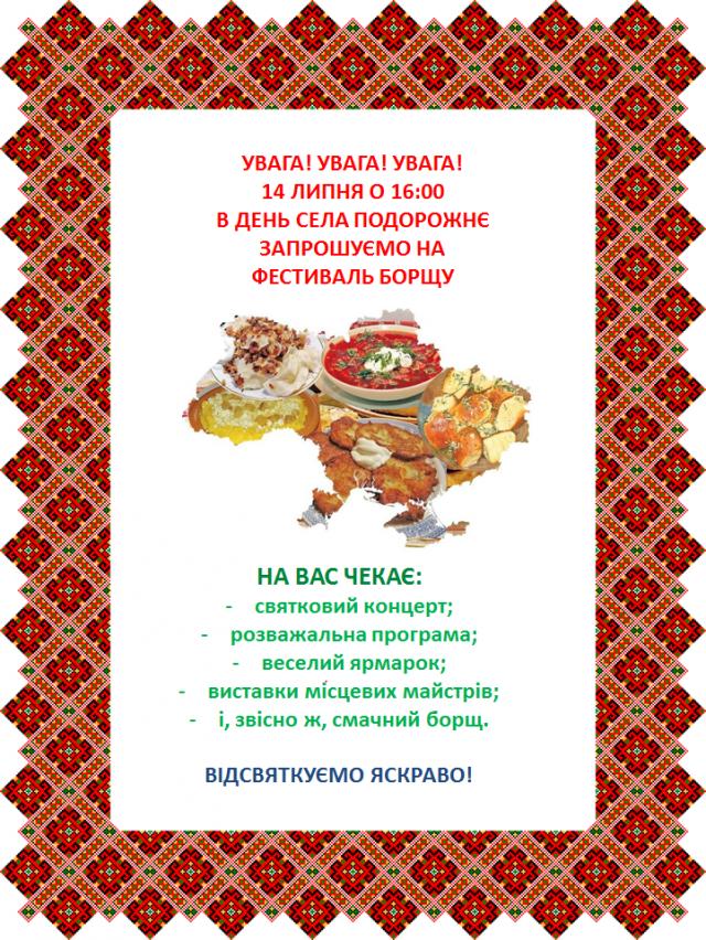 АФІША: Фестиваль борщу у селі Подорожнє