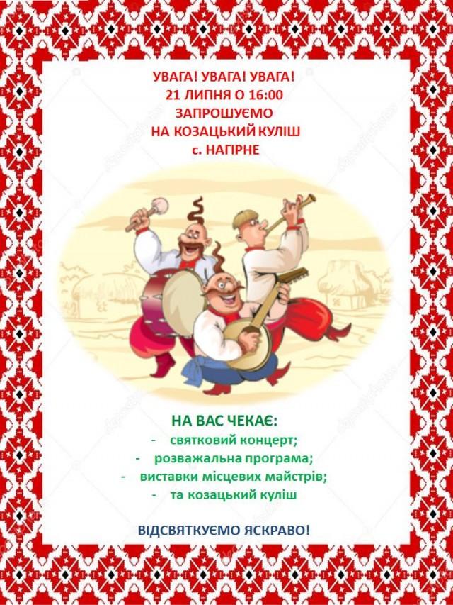 АФІША: Козацький куліш з нагоди 402-ї річниці села Нагірного