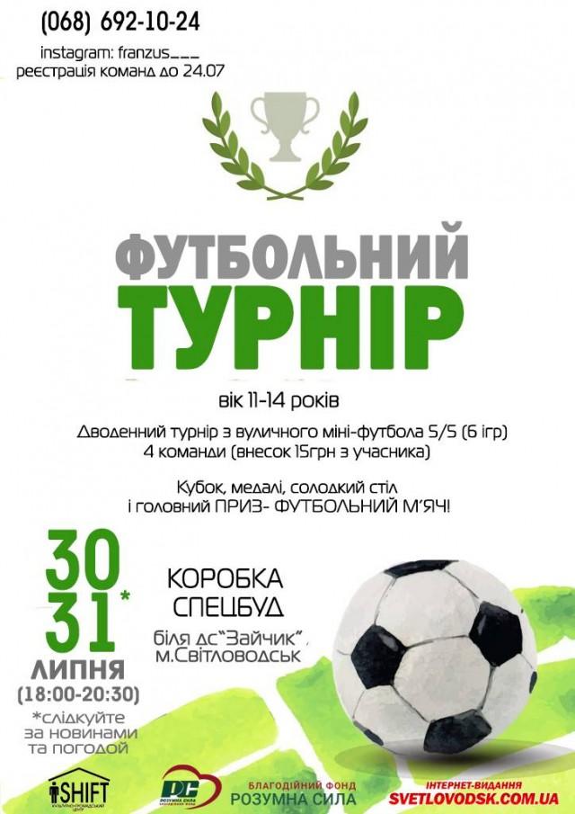 АФІША: Турнір з вуличного міні-футболу