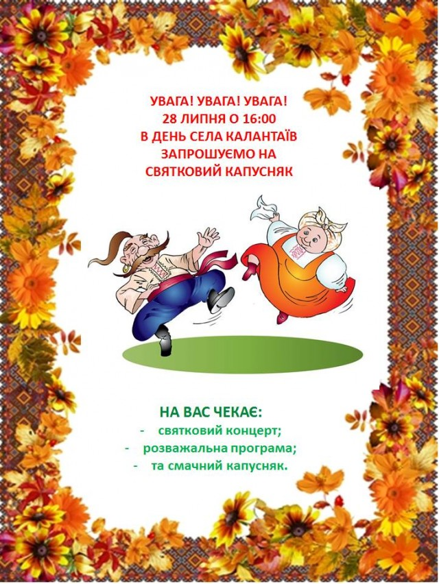 АФІША: Святковий капусняк з нагоди 276-ї річниці Дня села Калантаєва