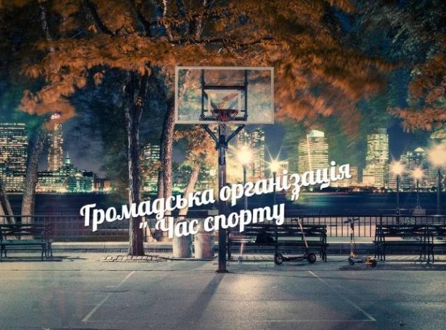 Громадська організація «Час спорту» планує будівництво невеликого баскетбольного майданчика
