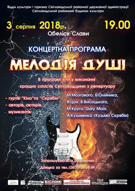 """АФІША: Концертна програма """"Мелодія душі"""""""