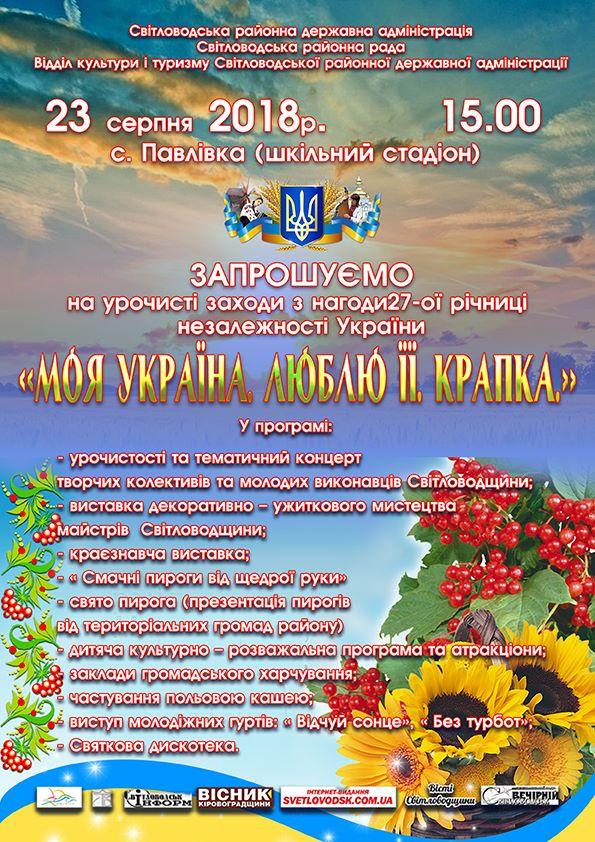 АФІША: Запрошуємо на урочистості з нагоди 27-ї річниці незалежності України