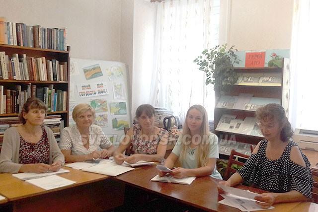 Бібліотеки Світловодського району: основні завдання, методичні поради, допомога в розвитку бібліотечної справи
