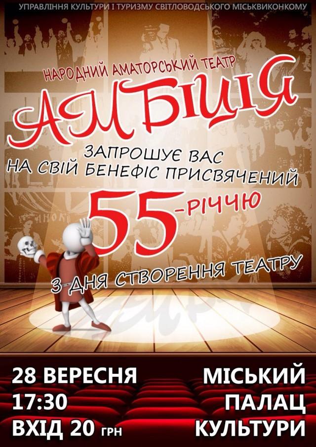 """АФІША: Запрошуємо на 55-річчя народного аматорського театру """"Амбіція"""""""