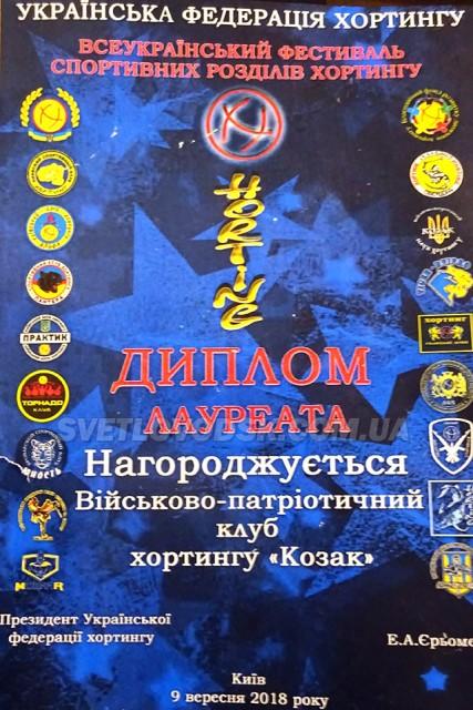 Хортингісти Світловодщини долучилися до встановлення національного рекорду (ДОПОВНЕНО)