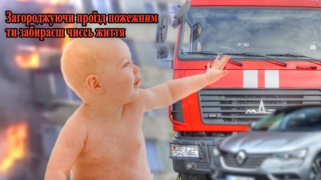 Загороджуючи проїзд пожежним ти забираєш чиєсь життя