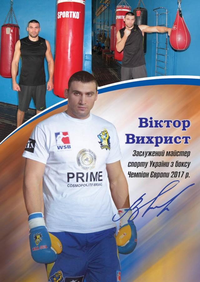 АФІША: Зустріч з майстром спорту з боксу Віктором Вихристом