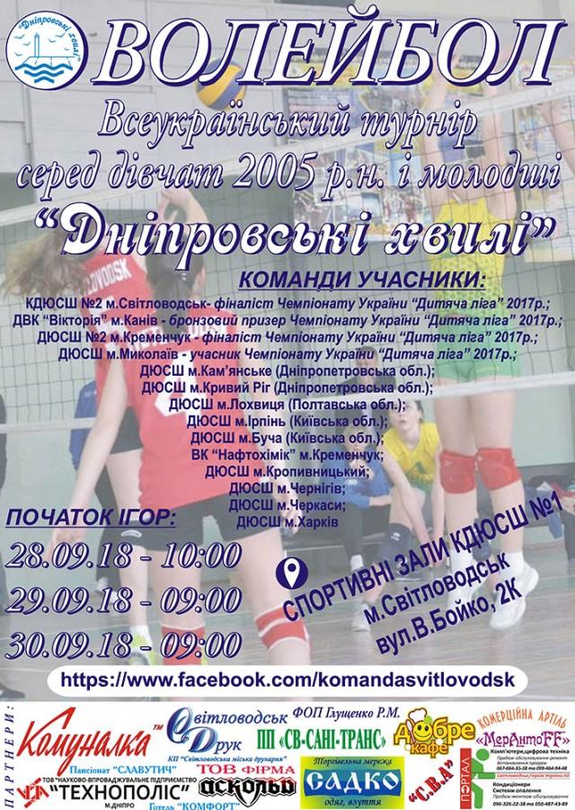 """АФІША: Всеукраїнський турнір з волейболу """"Дніпровські хвилі"""""""