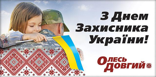 Дорогі українці! Вітаю Вас із Днем захисника України!