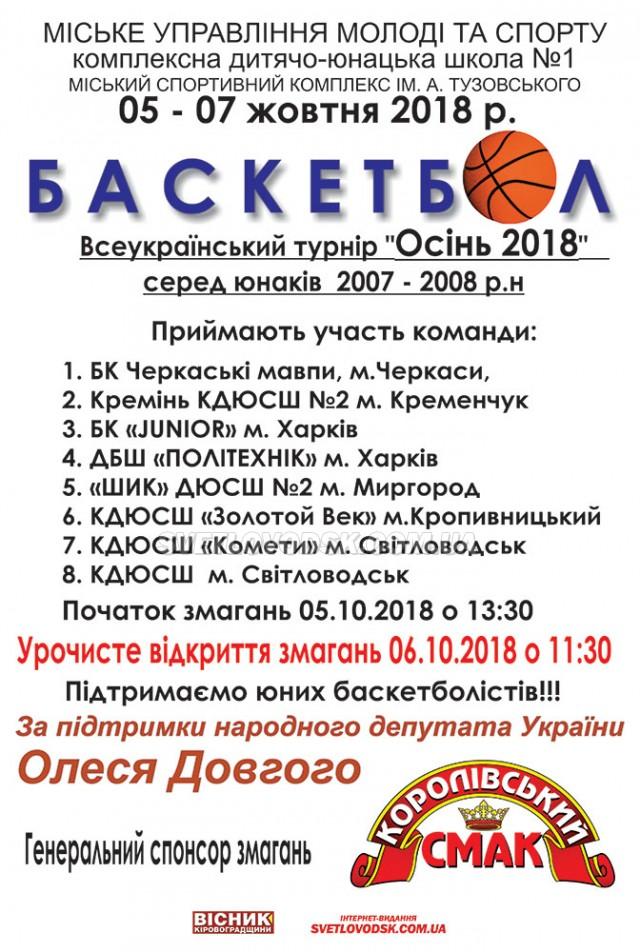 """АФІША: Всеукраїнський турнір з баскетболу """"Осінь 2018"""""""