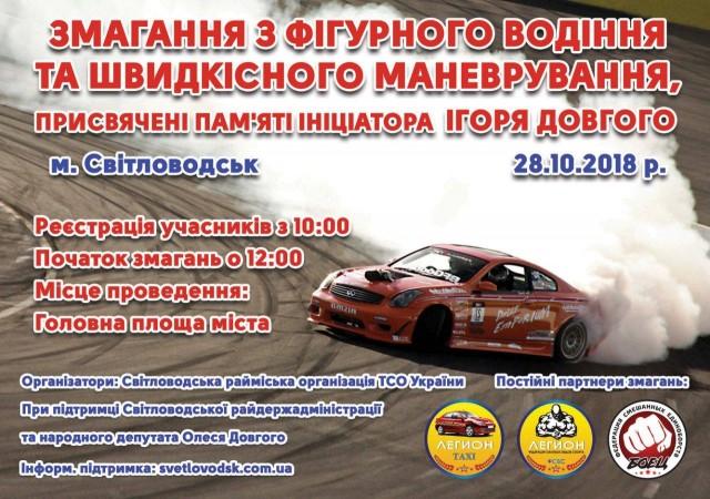 АФІША: Змагання з фігурного водіння та швидкісного маневрування автомобілів