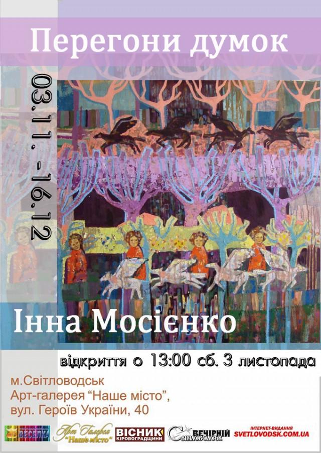 """АФІША: Виставка """"Перегони думок"""" Інни Мосієнко"""