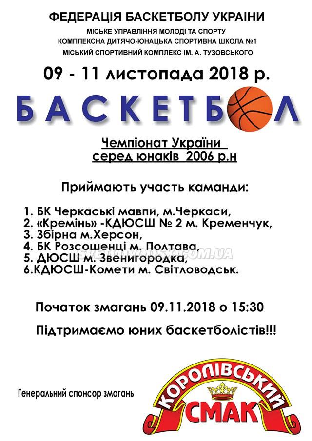 АФІША: Чемпіонат України з баскетболу у Світловодську!