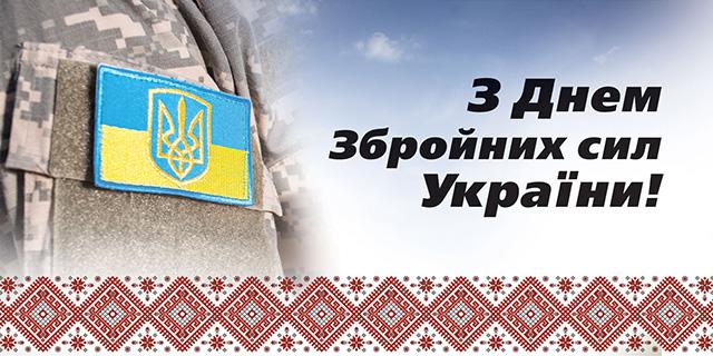 Вітаю із Днем Збройних сил України!